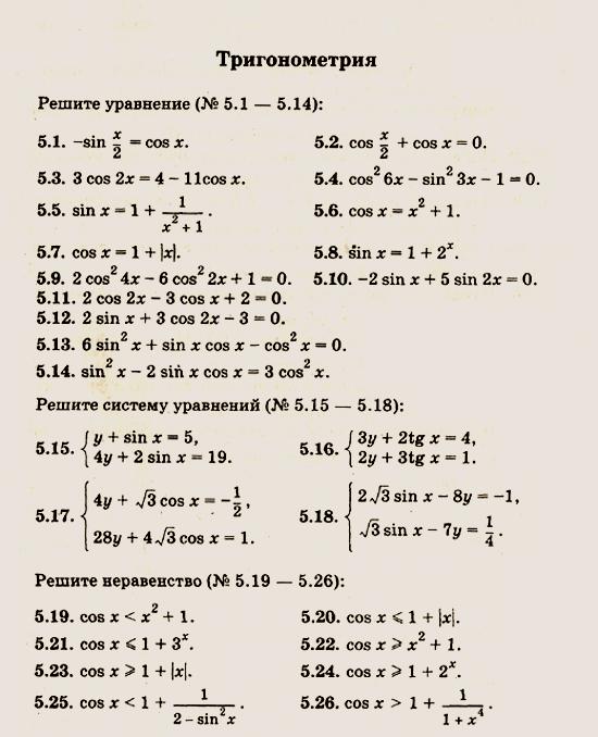 Гдз по математике для техникума г.н.яковлева