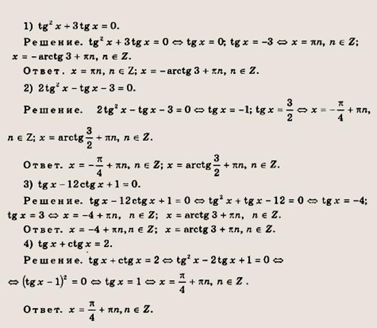гдз по алгебре 9-10 алимов