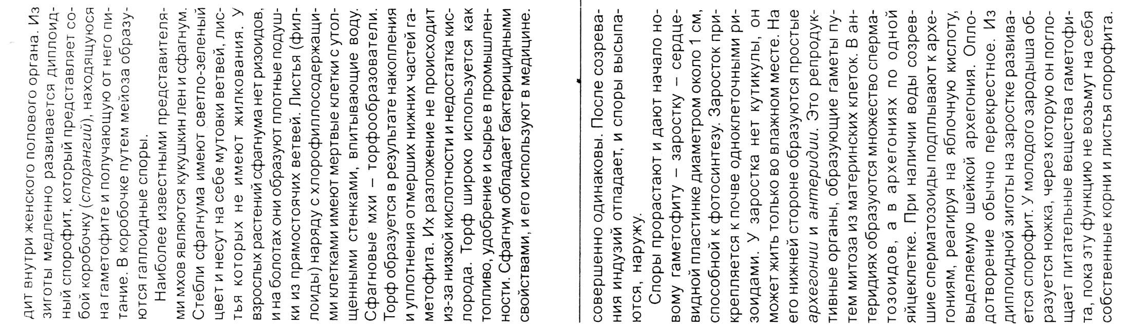 Шпаргалки по химии  5terkacom
