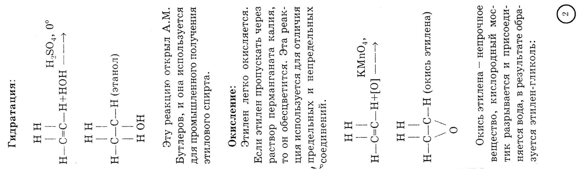 решебник по химии шпора