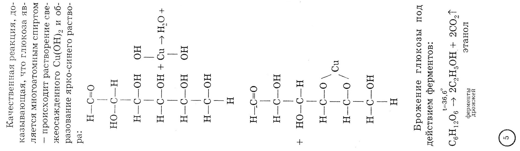 шпаргалки по органической химии для вузов